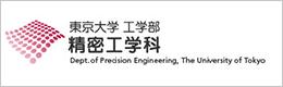 東京大学 工学部 精密工学科